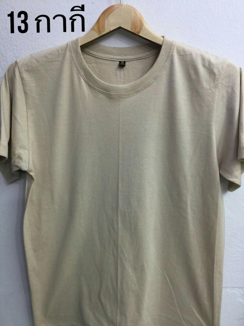 เสื้อ Cotton สีกากี ไซส์ S,M,L