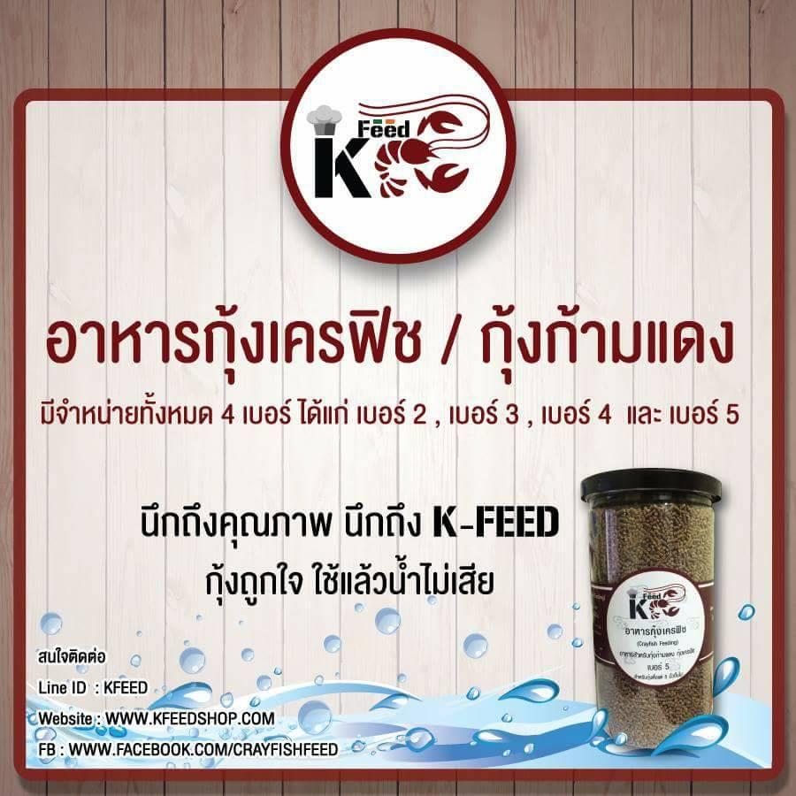 KFeed Shop อาหารกุ้งก้ามแดง อาหารกุ้งเครฟิช แร่ธาตุรวมสำหรับกุ้งทุกชนิด