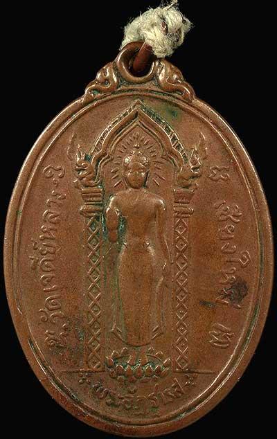 เหรียญพระอัฏฐารส หลวงปู่แหวน วัดเจดีย์หลวง