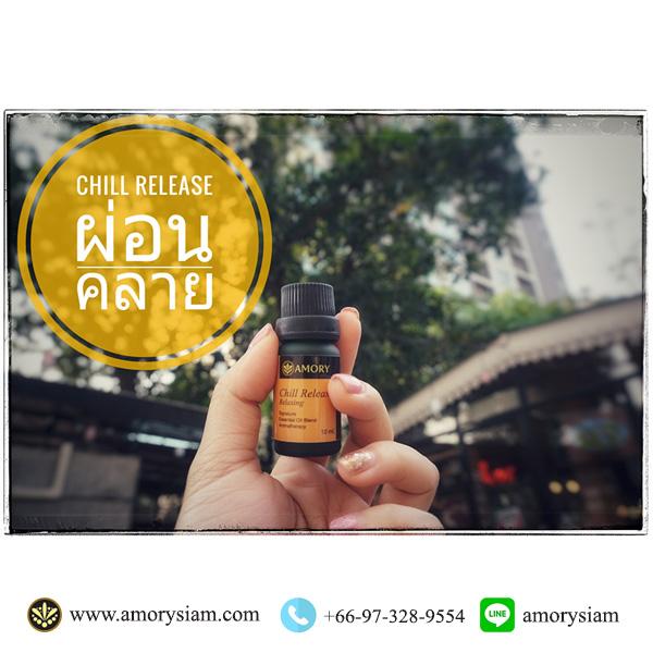 Chill Release ผ่อนคลาย น้ำมันหอมระเหยสูตรผสมเฉพาะ 10 ml. Signature Essential Oil Blend
