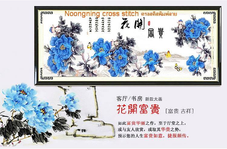ดอกไม่สีฟ้า ชุดปักครอสติช พิมพ์ลาย งานฝีมือ