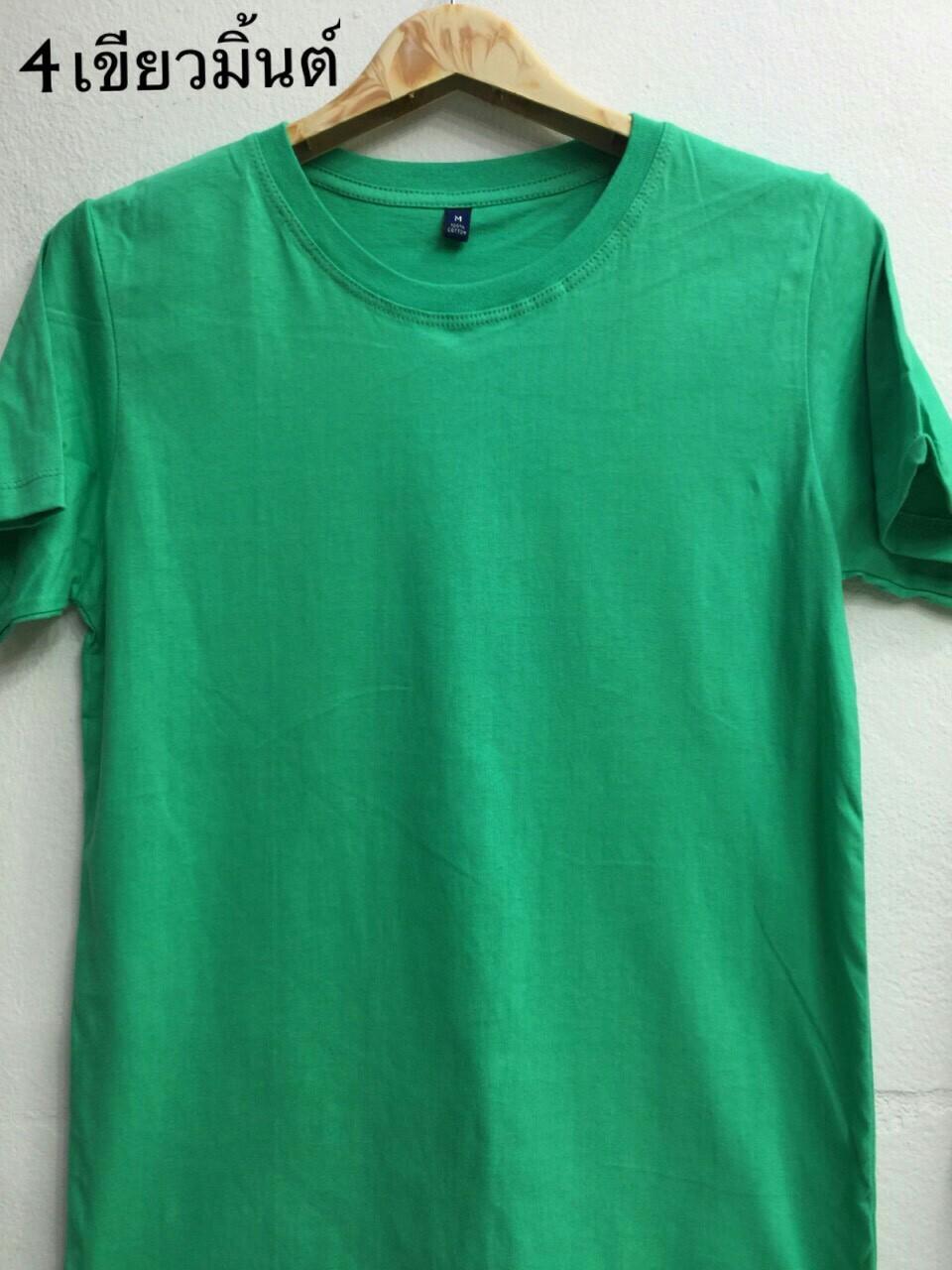 เสื้อ Cotton สีเขียวมิ้น ไซส์ S,M,L