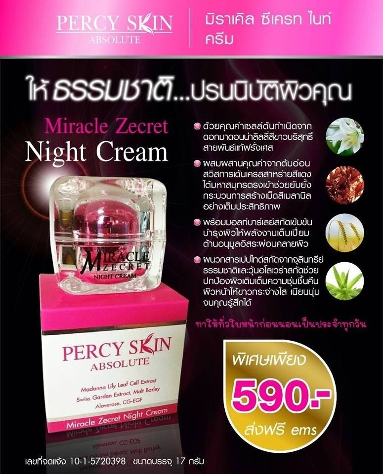 Percy Skin night cream