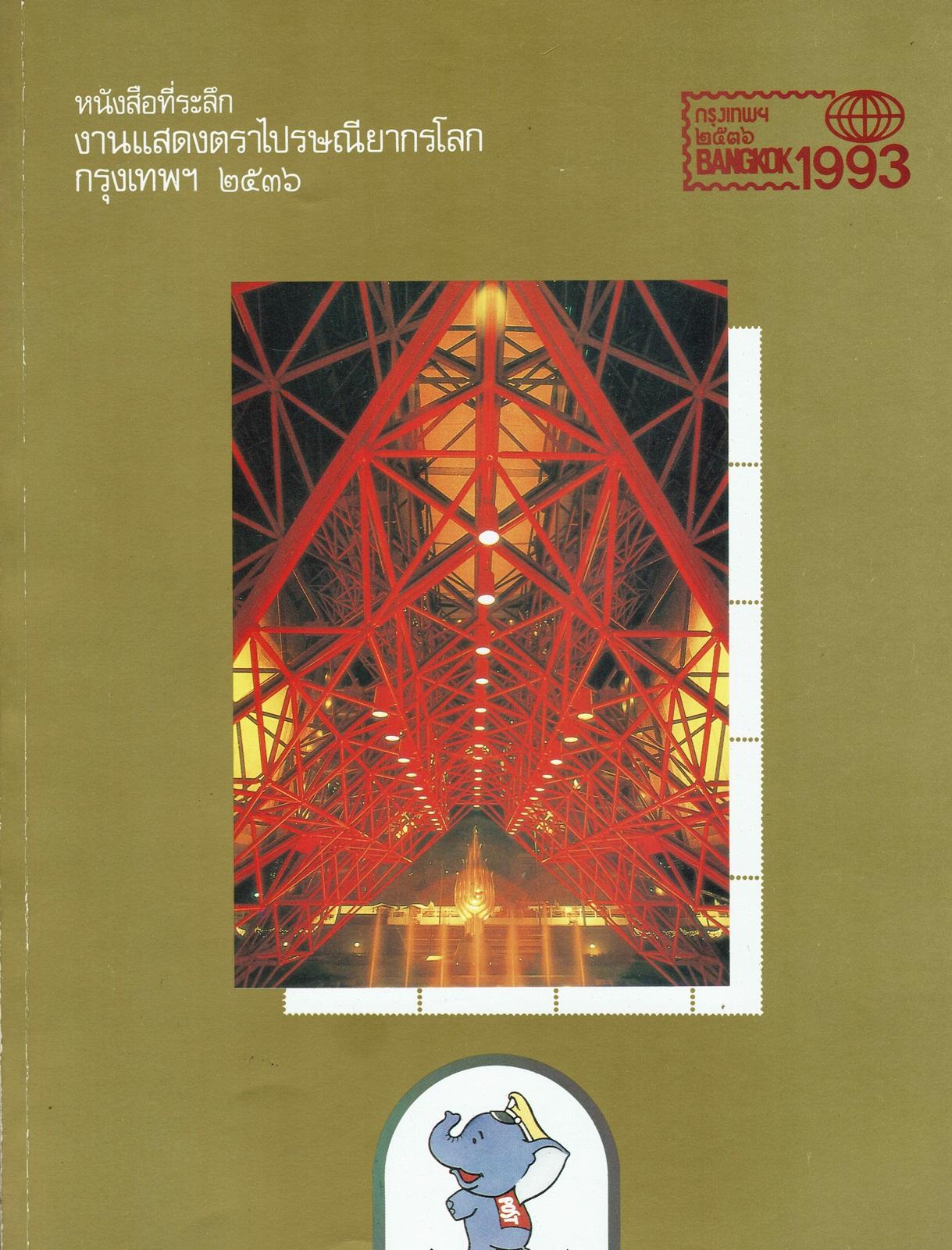 หนังสือที่ระลึกงานแสดงตราไปรษณียากรโลก กรุงเทพ ปี ๒๕๓๖