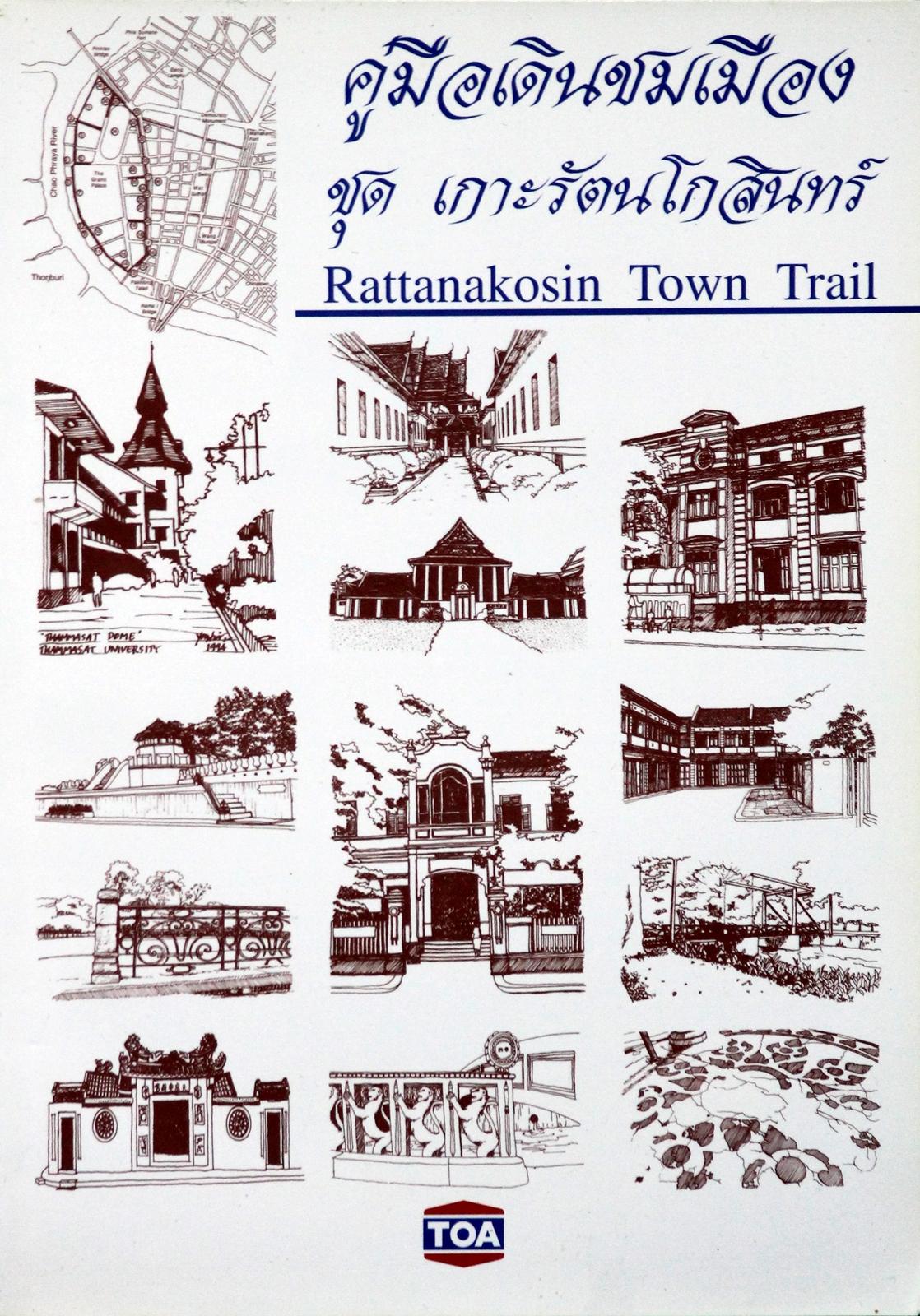 คู่มือเดินชมเมือง ชุด เกาะรัตนโกสินทร์ Rattanakosin Town Trail