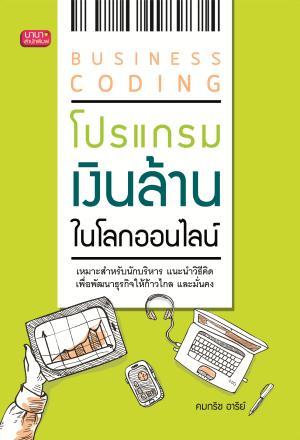 Business Coding โปรแกรมเงินล้านในโลกออนไลน์