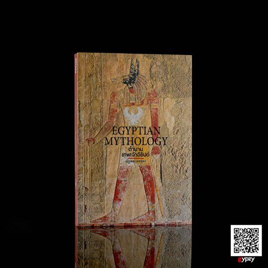 ตำนานเทพเจ้าอียิปต์ สำเนา