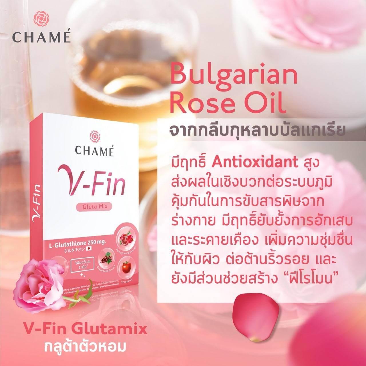 V-Fin Gluta mix กลูต้าตัวหอม สารสกัดจากน้ำมันกุหลาบบัลแกเรีย เพิ่มฟีโรโมน