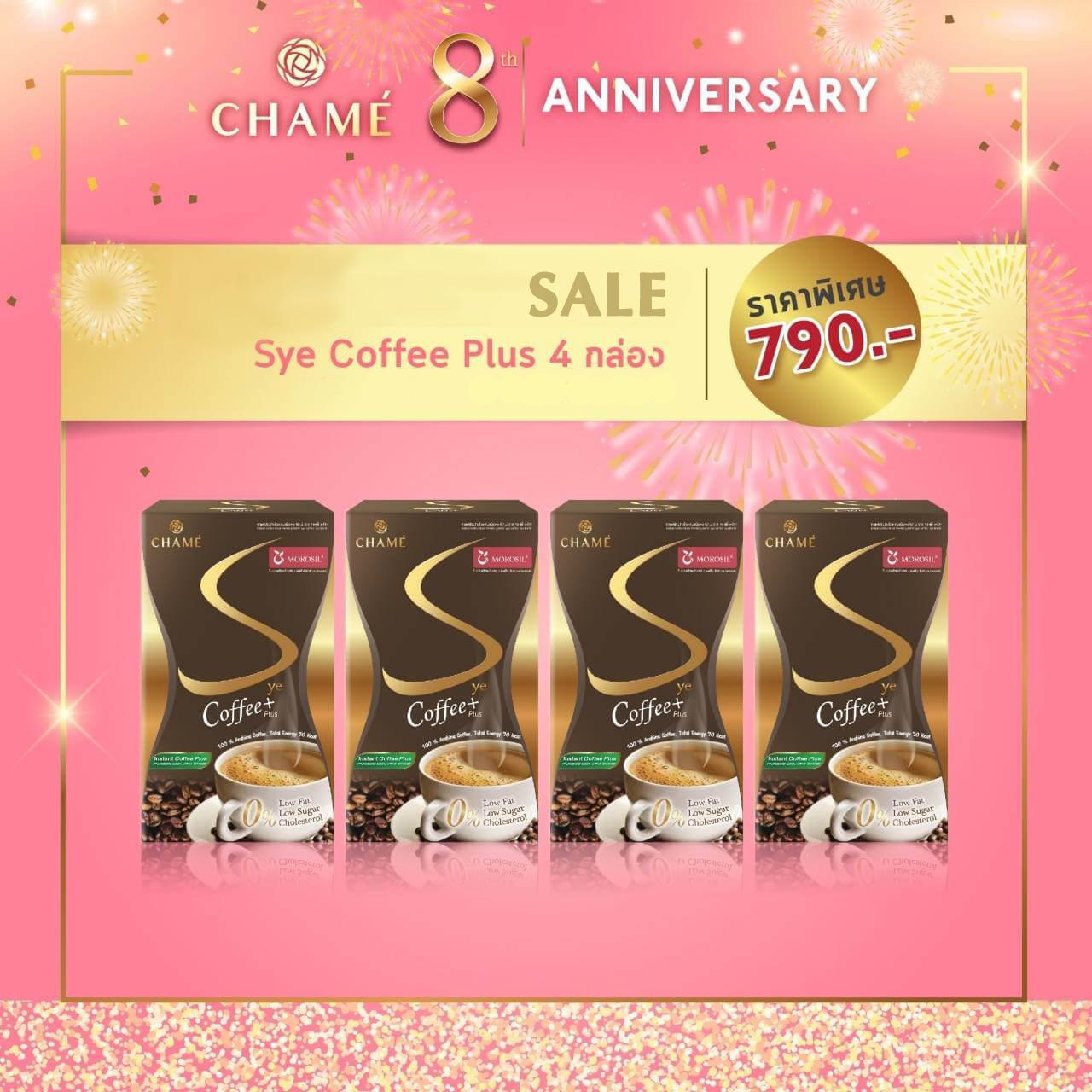 Sye Coffee Plus ซาย คอฟฟี่ พลัส 4 กล่อง
