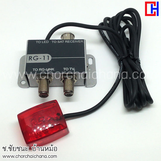 ตัว RG-11 LED Remote สำหรับ Remote RG-Link B2