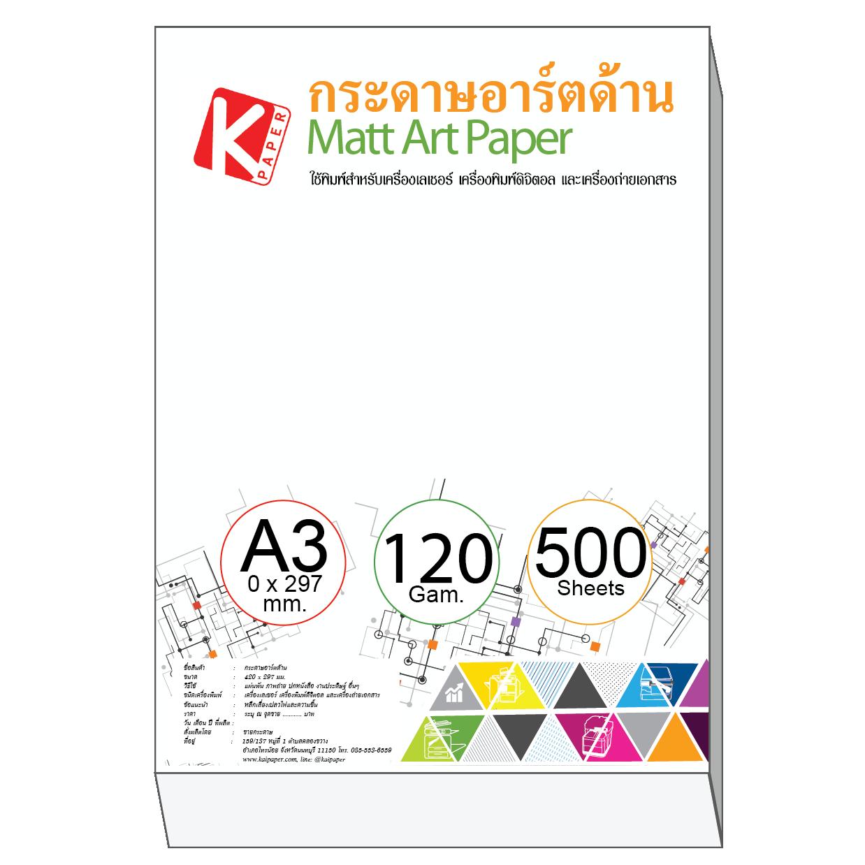 กระดาษอาร์ตด้าน 120 แกรม/A3 (500 แผ่น)
