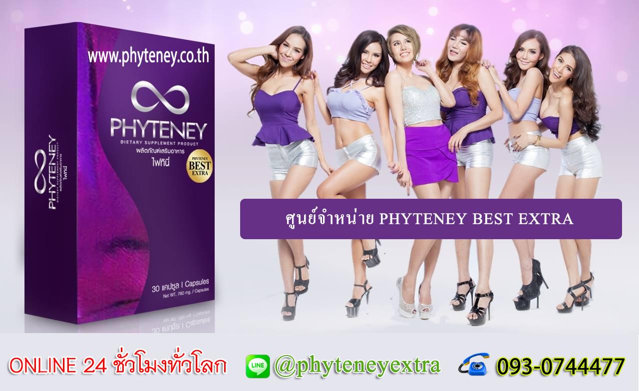 Phyteney Product Co., Ltd. (บริษัท ไฟทินี่ โปรดักส์ จำกัด)