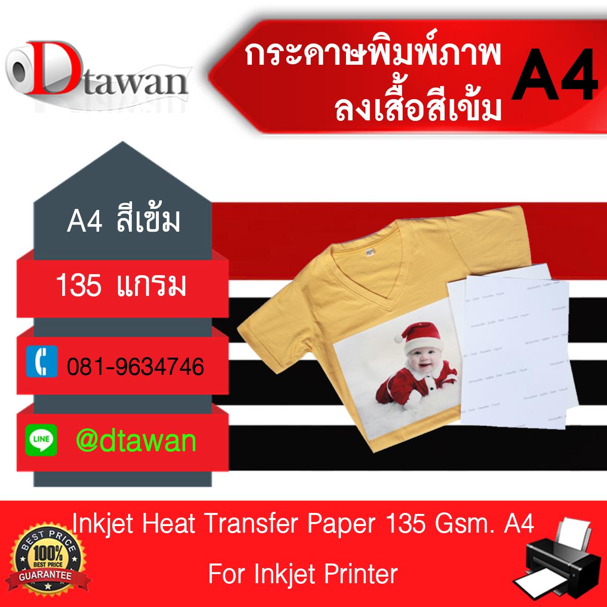 กระดาษพิมพ์ภาพลงเสื้อ ลอกลายลงเสื้อ สำหรับผ้าสี ขนาด A4