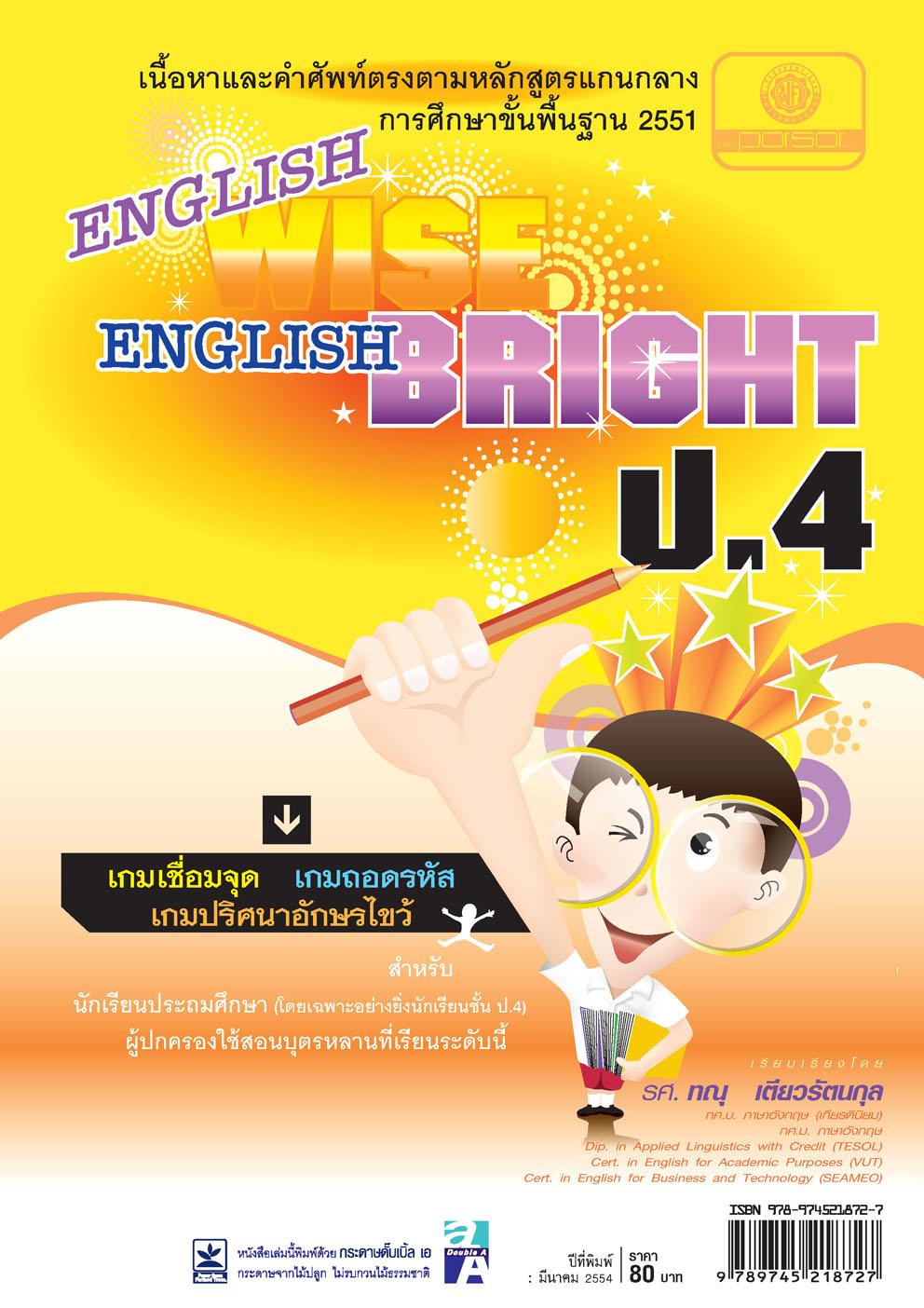 English Wise English Bright ป.4