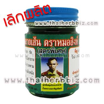 ยาหม่องเขียวคลายเส้น หมอสิงห์ (50 กรัม) สูตรพิเศษ