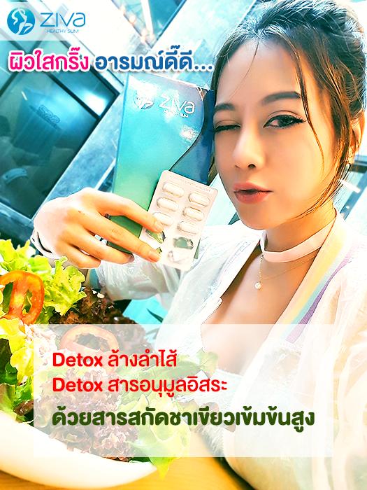 คีโอ ดีท็อกซ์พลัส KIO (Detox Plus) 1 กล่อง 30 แคปซูล