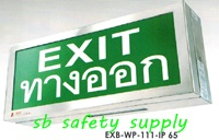 กล่องไฟทางหนีไฟ กล่องไฟทางออก กันน้ำ EXB-WP111-IP65, EXB-WP112-IP65 Water Proof Box LED Series (Exit Sign Lighting Max Bright C.E.E.)