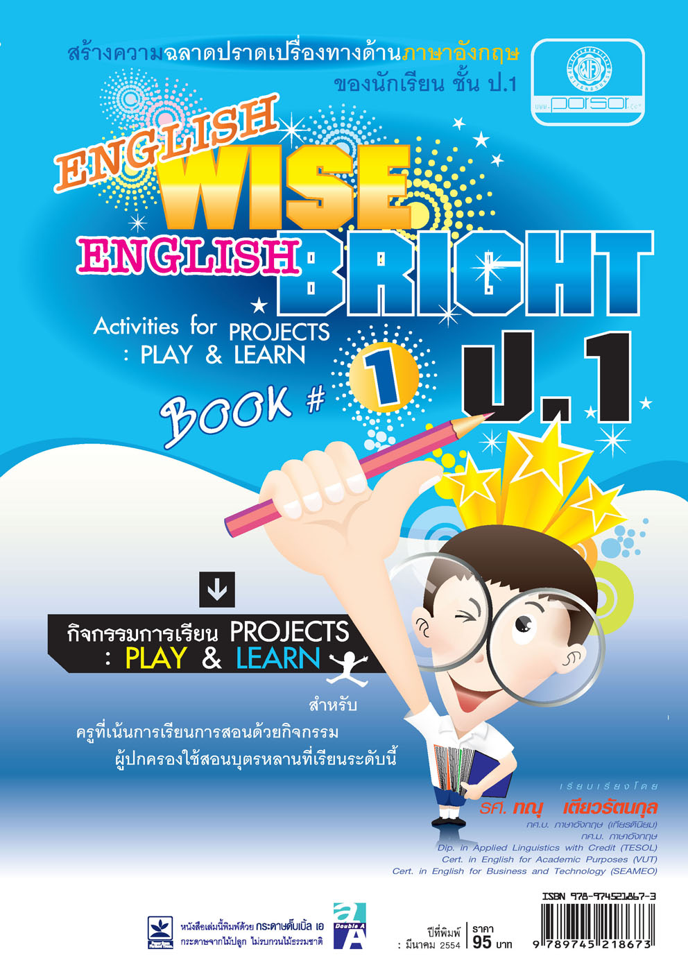 English Wise English Bright ป.1