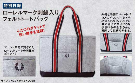 กระเป๋า Fred Perry Tote Bag Autumn & Winter Collection (e-Mook)