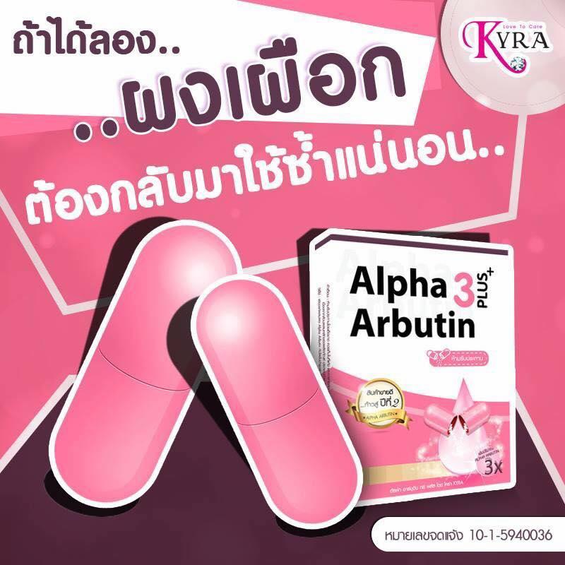 ผงเผือก Alpha Arbutin