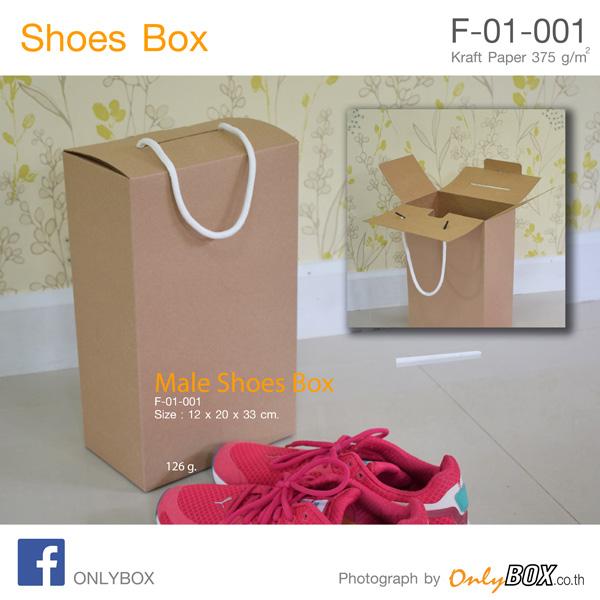 กล่องรองเท้า สำหรับรองเท้าผู้ชาย ขนาด 12 x 20 x 33 ซม แบบมีหูเชือก(บรรจุ 25 กล่องต่อแพ็ค)