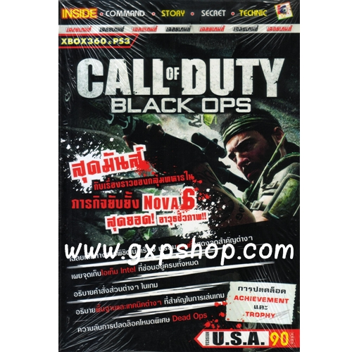 Book: Call of Duty Black OPS
