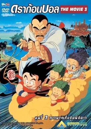 Dragon Ball The Movie III : Mystical Adventure / ดราก้อนบอล มูฟวี่ 3 การผจญภัยสุดพิสดาร / 1 แผ่น DVD (พากย์ไทย+บรรยายไทย)