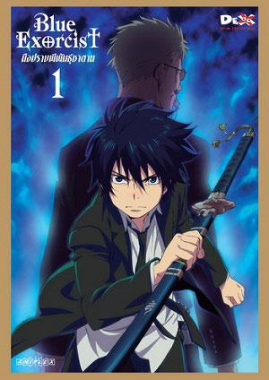 Blue Exorcist (Ao no Exorcist) / มือปราบผีพันธุ์ซาตาน / 10 แผ่น DVD (พากย์ไทย+บรรยายไทย)