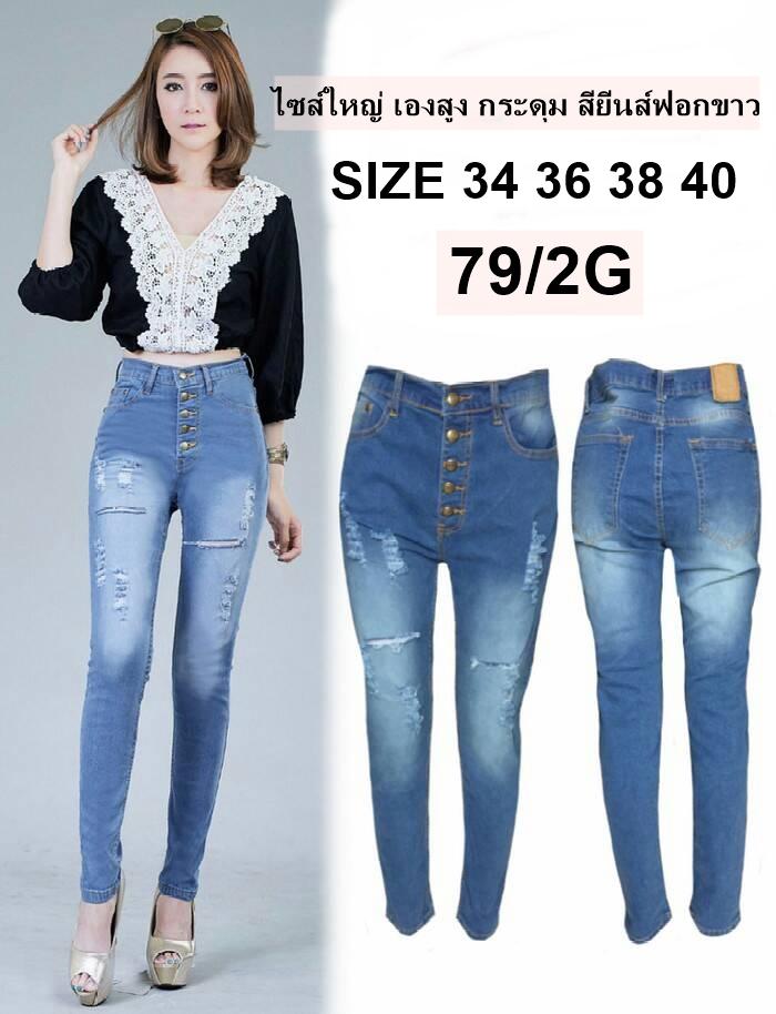 กางเกงยีนส์ไซส์ใหญ่เอวสูง ฟอกขาว ยีนส์ยืด กระดุม 5เม็ด สะกิดขาดหน้าขาไล่ระดับ มี SIZE 34 36 38 40