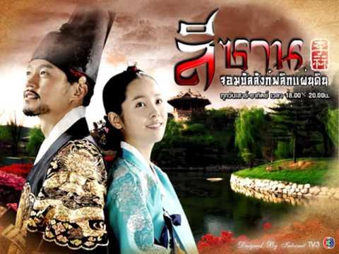 Lee San ลีซาน จอมบัลลังก์พลิกแผ่นดิน 52 แผ่น DVD พากย์ไทย