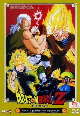 DragonBall Z The Movie Vol.07: Super Battle of Three Super Saiyas / ดราก้อนบอล แซด เดอะ มูฟวี่ ภาค 7 3 ซุปเปอร์ไซย่า ปะทะ มนุษย์ดัดแปลง / 1 แผ่น DVD (พากย์ไทย+บรรยายไทย)
