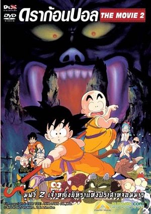 Dragon Ball The Movie II : Sleeping Beauty in Devil Castle / ดราก้อนบอล มูฟวี่ 2 เจ้าหญิงนิทราแห่งปราสาทจอมมาร / 1 แผ่น DVD (พากย์ไทย+บรรยายไทย)