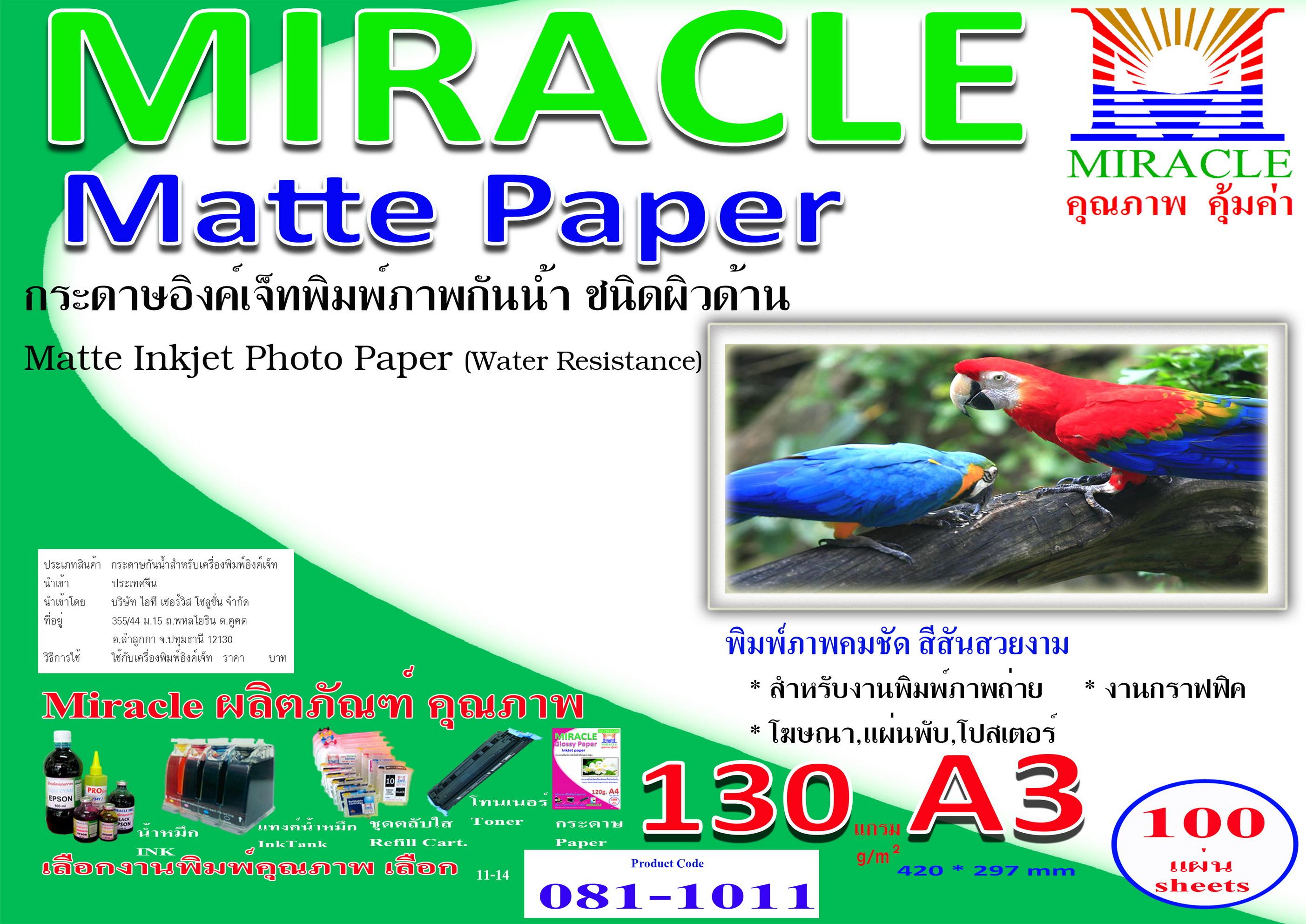 กระดาษอิ้งค์เจ็ทพิมพ์ภาพกันน้ำ ชนิดผิวด้าน ขนาด (A3)