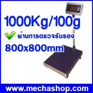 เครื่องชั่งดิจิตอล เครื่องชั่งดิจิตอลแบบตั้งพื้น1000kg ความละเอียด100g แท่นขนาด800*800 mm รุ่น T7E-PB8080 (ผ่านการตรวจรับรอง)
