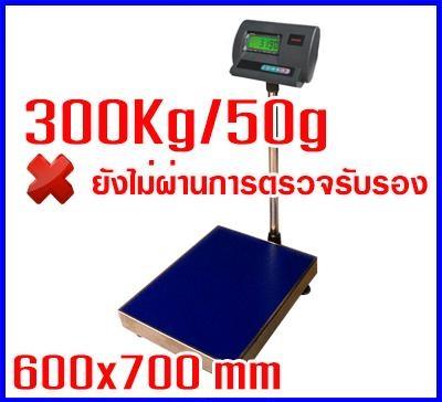 เครื่องชั่งดิจิตอลแบบตั้งพื้น300kg ความละเอียด50g แท่นขนาด600*700 mm รุ่นA12-PB6070