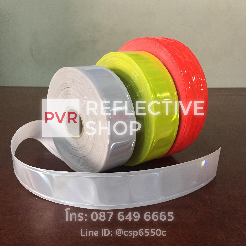 แถบPVCสะท้อนแสง แบบเรียบ (กว้าง 1.5 นิ้ว ยาว 50เมตร)