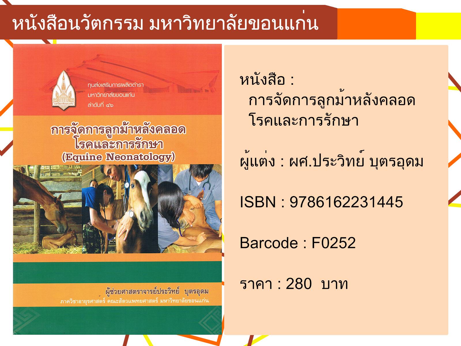 (Pre-Order) การจัดการลูกม้าหลังคลอดโรคและการรักษา