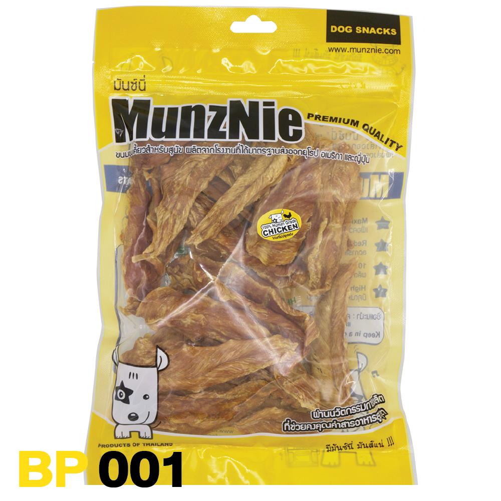 ขนมสุนัข MUNZNIE สันในไก่อบแห้ง 300g / Chicken Tender 300g