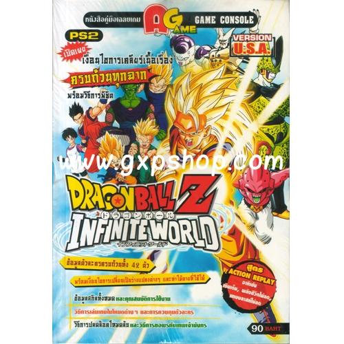 Book: Dragonball Z Infinite World