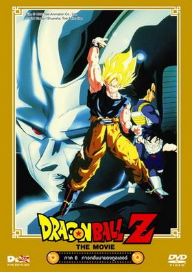 DragonBall Z The Movie Vol.06: Fight! 10 Billion Power Warriors / ดราก้อนบอล แซด เดอะ มูฟวี่ ภาค 6 การกลับมาของคูลเลอร์ / 1 แผ่น DVD (พากย์ไทย+บรรยายไทย)