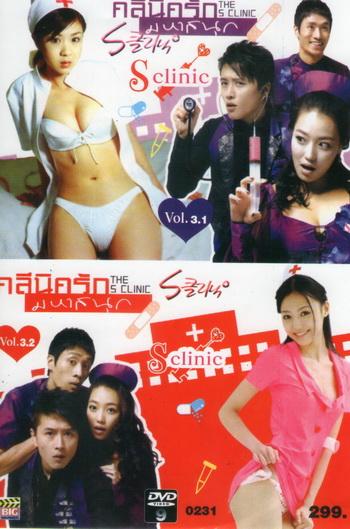 S Clinic คลีนิครักมหาสนุก 4 แผ่น DVD พากย์ไทย