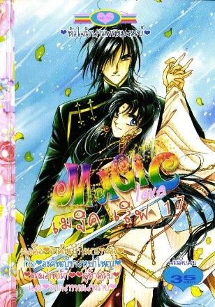 การ์ตูน Magic Love เล่ม 17