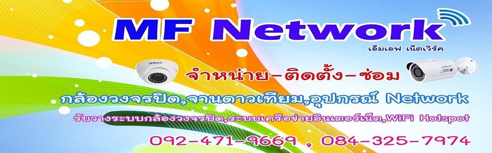 MF Network