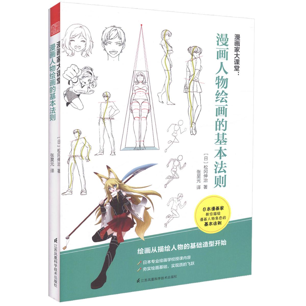 หนังสือสอนหลักการวาดการ์ตูนพื้นฐานทั่วไป The basic rules of painting cartoon characters