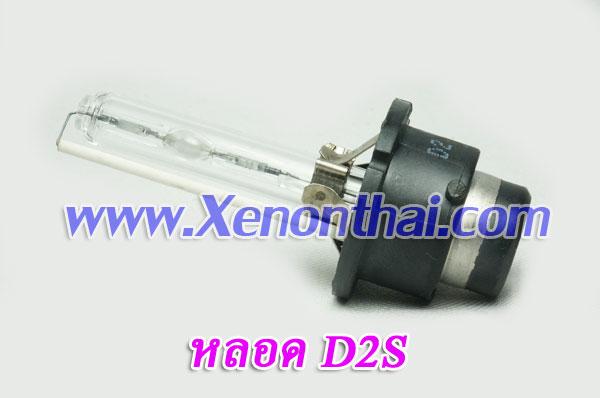 หลอดXenon D2S/หลอดซีน่อน D2S