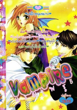การ์ตูน Vampire เล่ม 5