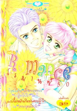 การ์ตูน Romance 50
