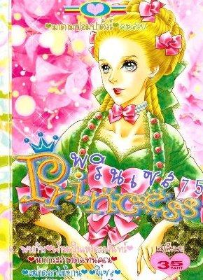การ์ตูน Princess เล่ม 75