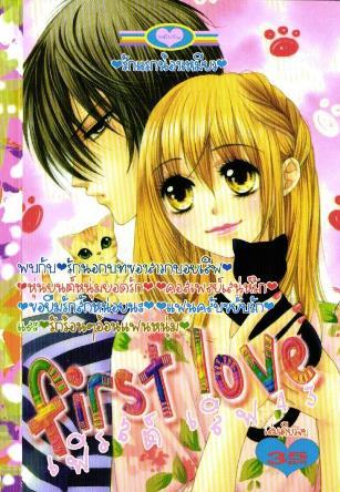 การ์ตูน First Love เล่ม 43