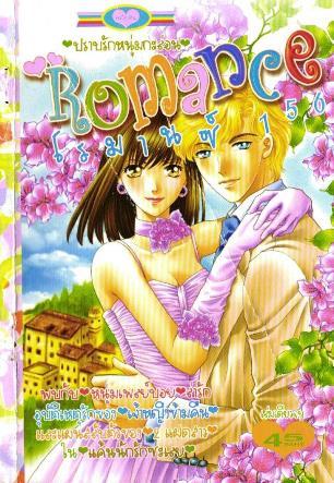 การ์ตูน Romance เล่ม 156